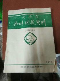 河南省果树科技资料(苹果专辑)