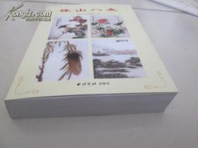 珠山八友(仅印量2000册)