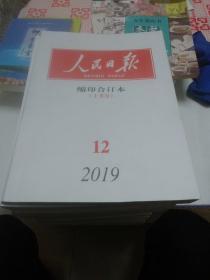 人民日报缩印合订本 2019年全年24本(缺十月份上下 总22本合售)  包邮