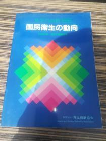1990年厚生的指标临时增刊《国民卫生的动向》日文