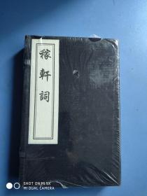 稼轩词 辛弃疾词 12开线装 全一函二册 木板刷印 中国书店