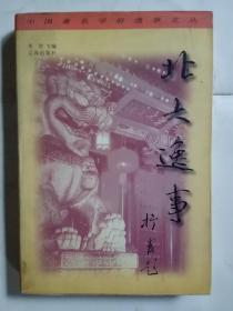 北大逸事  中国著名学府逸事文丛