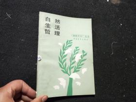 青春年华丛书。自然生活哲理