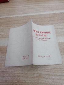 《沿着毛主席革命路线胜利前进》