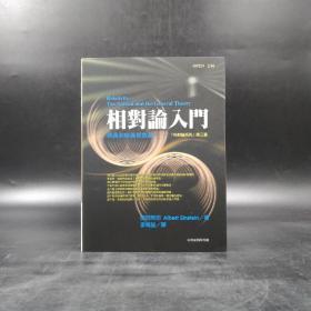 台湾商务版  爱因斯坦 著,李精益 译《相对论入门:狭义和广义相对论》