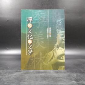 台湾商务版  季羡林《禅和文化与文学》;绝版