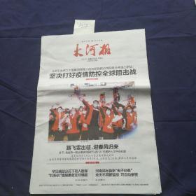 2020.3月27日大河报