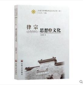 律宗思想与文化 宗教文化