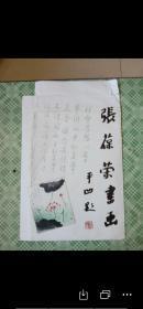 罕见著名作家《张葆荣书画》一大张,平凹题。