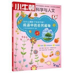 【正版】为什么藕断了丝却不断?:成语中的自然植物 小牛顿科学教