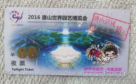 2016唐山世界园艺博览会--z-夜票--门票卡