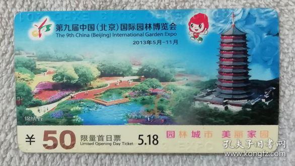 第九届北京国际园林博览会-50元-门票卡-