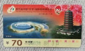 第九届北京国际园林博览会-70元-b-门票卡