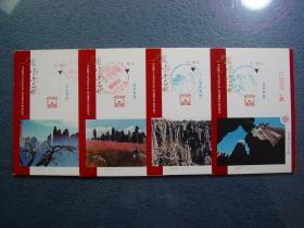 2003版石林票、11张