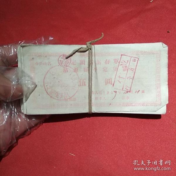 1959沽源县平定堡镇人民公社定期储蓄存单一本