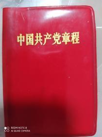 中国共产党章撑