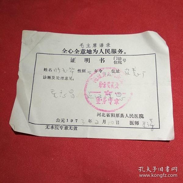 1973河北省阳原县人民医院语录证明书