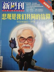 新周刊 2013年第19期