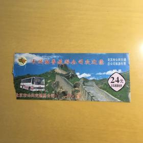 北京八达岭长城旅游车票