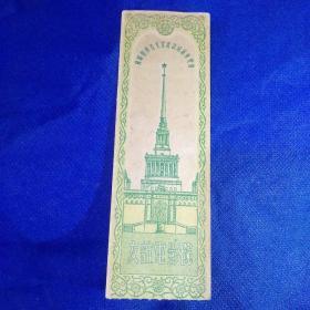 1955年展览券:苏联经济及文化建设成就展览会友谊电影院门劵、门票