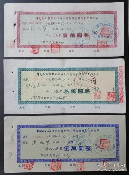 中国人民银行湖北省分行优待售粮储蓄定额存单:1、3、5万元