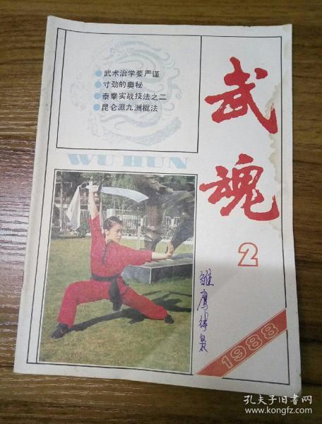 武魂 1988年第2期(总第20期)