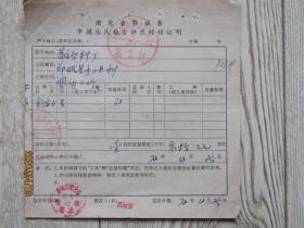 1972年湖北省鄂城县农村粮油供应转移证[彭安玉]