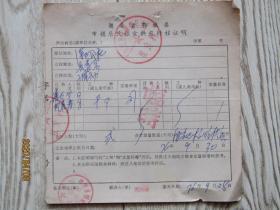 1976年湖北省鄂城县农村粮油供应转移证[潘友华]