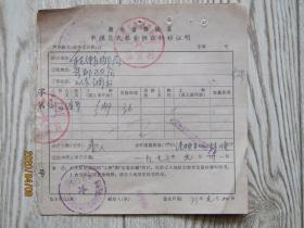 1973年湖北省鄂城县农村粮油供应转移证[刘家宜]