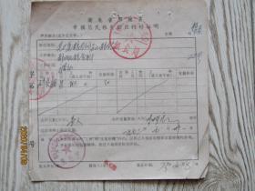 1973年湖北省鄂城县农村粮油供应转移证[刘定国]