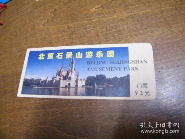 门票:北京石景山游乐园