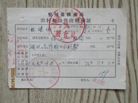 1976年湖北省鄂城县农村粮油供应转移证[杜继伟]