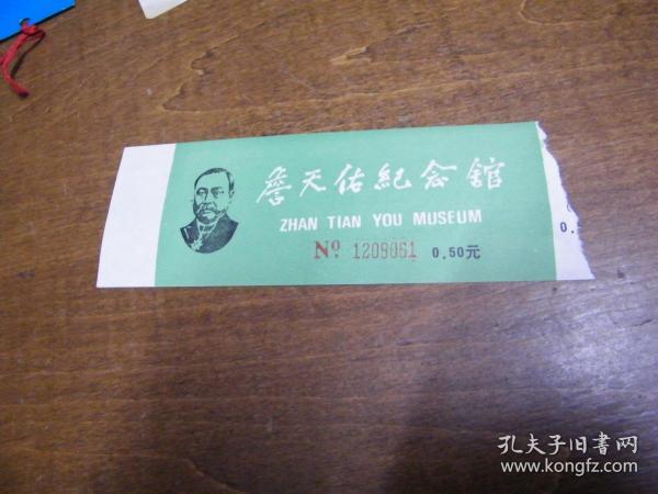 门票:詹天佑纪念馆
