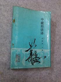 中藏经语译 中医古籍整理丛书