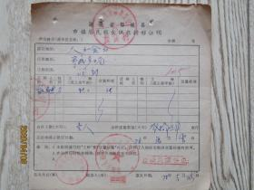 1976年湖北省鄂城县市镇居民粮食供应转移证明[张庆述]