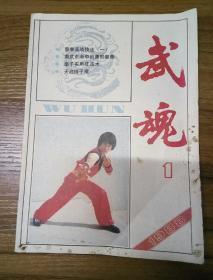 武魂 1988年第1期(总第19期)