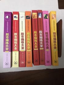 股市操练大全(1-8册)精装