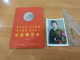 上彩女红卫兵<带照片袋>