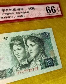 宝玥斋:第四套人民币2元老虎号五同号22222,第四版钱币802,钱币1980年2元。