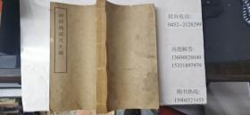 1956年,线装铅印本《四部总录天文编》一册全   包快递费