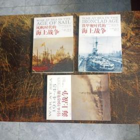 世界近现代海战史系列:1.风帆时代的海上战争、2.铁甲舰时代的海上战争、3.1914-1945年的海上战争三册合售   走快递