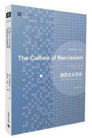 自恋主义文化:心理危机时代的美国生活