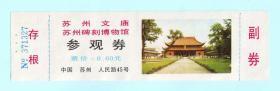 九十年代苏州文庙苏州碑刻博物馆门票,票价0.60元,带存根、副券,印有号码,长18.5厘米,宽5.1厘米