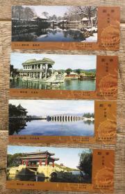 北京铁路局站台票 颐和园图案 4枚 风光站台票