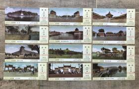 北京铁路局站台票 北京老景图案 12枚一套 流通品 风光站台票