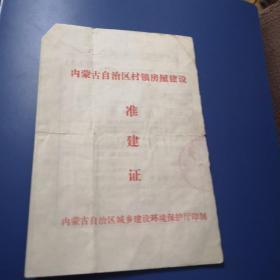 内蒙古自治区村镇房屋建设准建证
