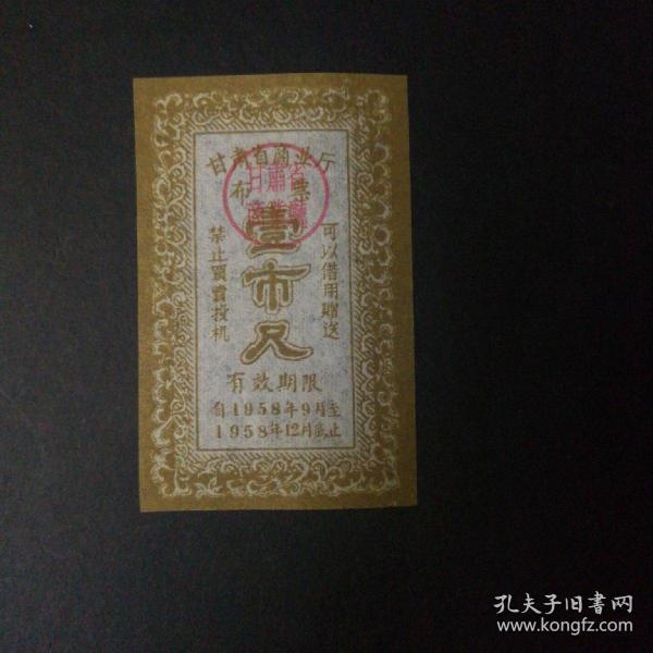 1958年9一12月甘肃省布票一市尺
