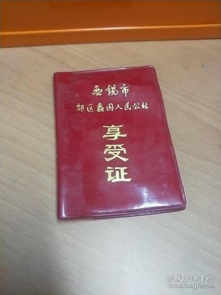 无锡市郊区蠡园人民公社享受证(1980年)