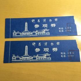 许昌博物馆门票 老门票