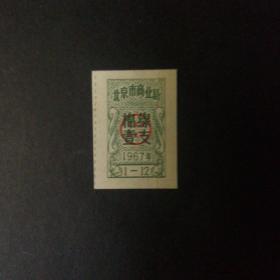 1967年北京市棉线票